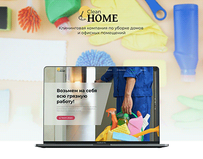 Landing page cleaning company Clean Home