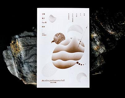 eslite performance hall 誠品表演廳|年度手冊|封面視覺設計