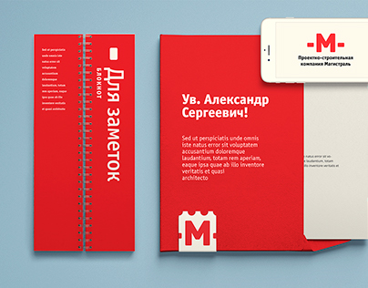 Magistral - construction company branding