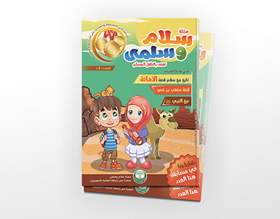 Salam and Salma Magazine