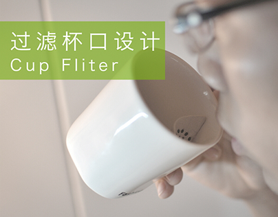 【ID】Cup Fliter 滤杯