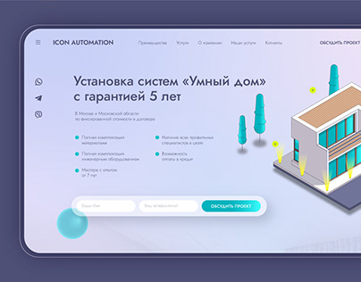 Website for the smart home system