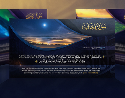 Quran Template Design for Alafasy TV Channel