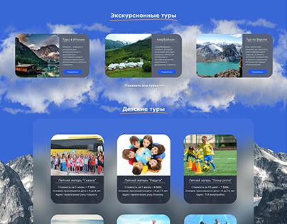 Travel Agency | Дизайн туристических компаний | Website