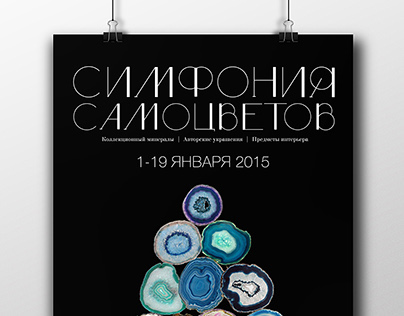 Poster for the jewelry exhibition