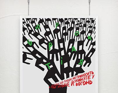 Bureaucracy tree   poster