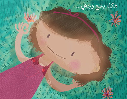 "children illustrations ""هكذا يشع وجهي """