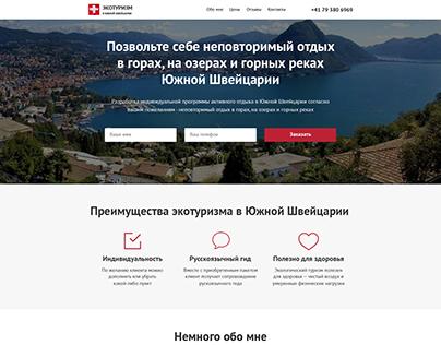 "Landing page ""ЭКОТУРИЗМ по Южной Швейцарии"""