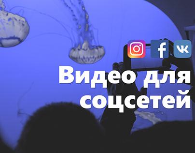 Видео для соцсетей