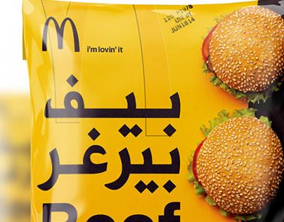 McDonald's | Burger Package.