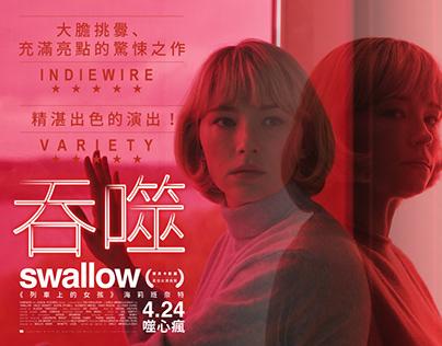 """2020《吞噬》台版電影標準字&視覺設計 """"SWALLOW"""""""