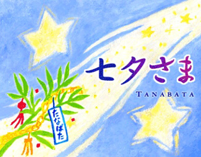 七夕絵本 https://web-japan.org/kidsweb/folk/index.html