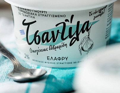 Avramidis Tsantilla Greek Yogurt