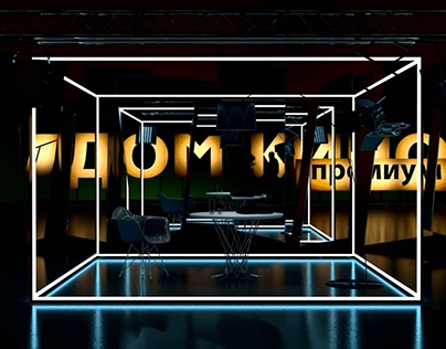 Dom Kino premium TV set design