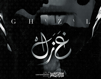Ghazal - Digital Calligraphy & Film Visuals