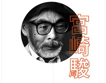 Miyazaki's films website concept