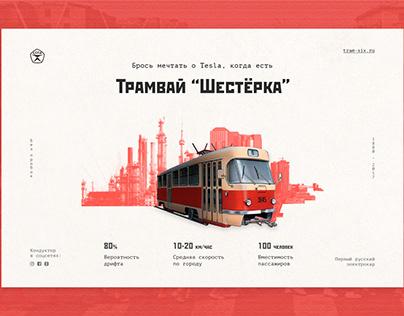 Tram banner (taxi) баннер
