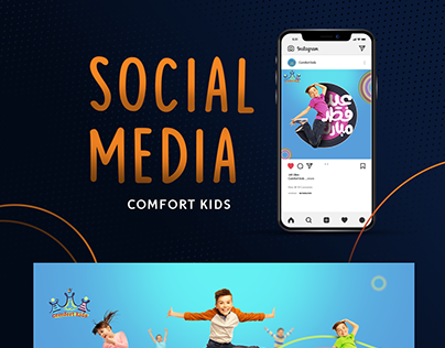 Comfort Kids - Social media campaign
