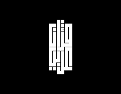 Qur'an Verses | Another Kufic vol. 2