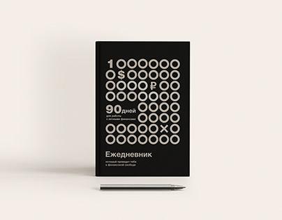Design Diary (Finbook)