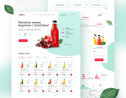 Landing Page for a juice company