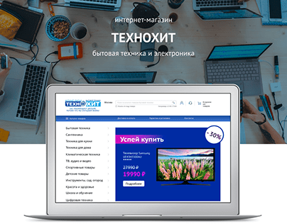 "Редизайн интернет-магазина ""Технохит"""