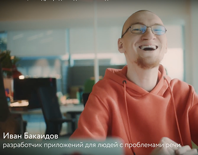 Sberbank #яэтомогу TVC