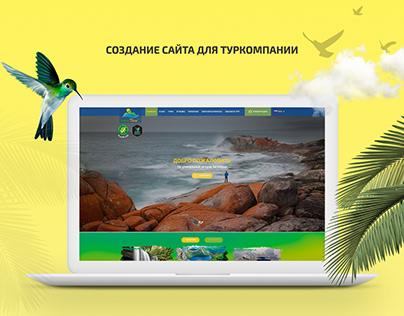Создание сайта для туркомпании