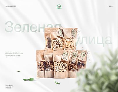 Лендинг для производителя орехов и сухофруктов