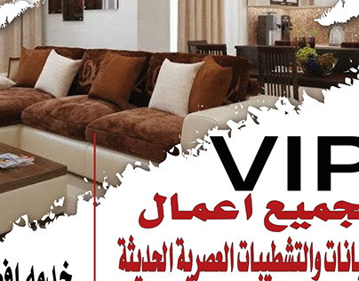 Advertising design for a VIP company for finishes