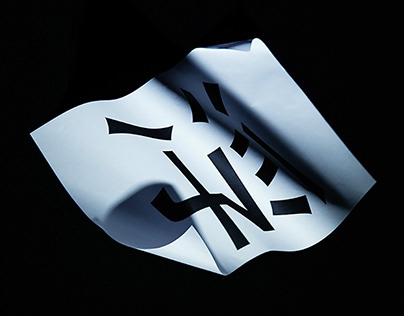 Typeface Poster - 浮窗