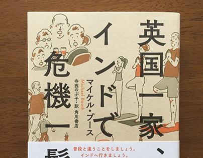 Eat Pray Eat / Japan Edition