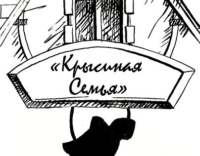 """Иллюстрации """"Крысиная Семья"""""""