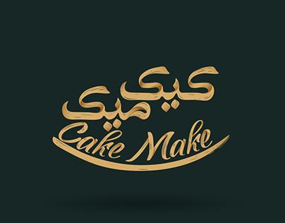 Cake Make Logo design