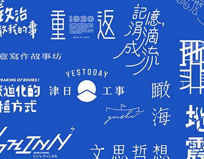 Logotype   關於標準字 2018