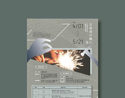 課程海報 / Poster
