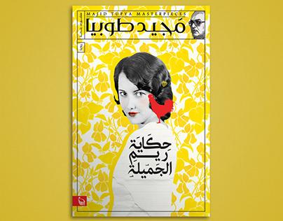 Majīd Ṭūbyā Book Series