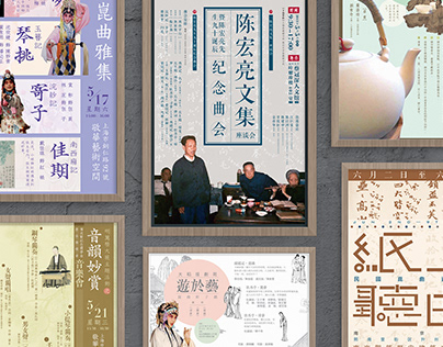 A Collection of Cultural Event Posters/传统文化主题活动海报合集