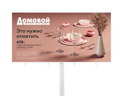Domovoy. Advertising campaign