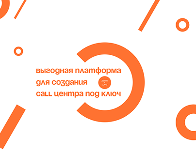 Zvoni.pro - cloud service