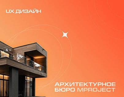 Ux Ui дизайн Архитектурного бюро   Design architecture
