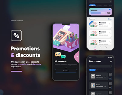 Promotion and discounts mobile app ui/ux