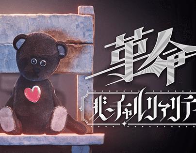 Kakumei Virtual Reality Music Video