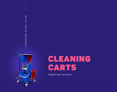 Cleaning carts. Landing page.