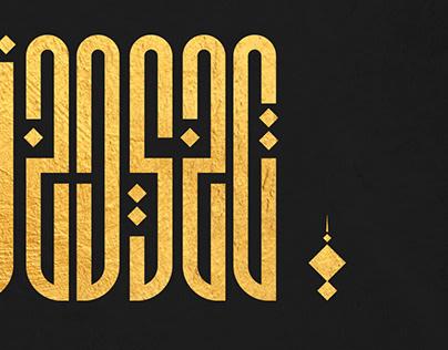 Khan Khadija | Brand Identity