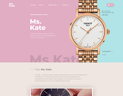 "Online-shop ""Ms Kate"""