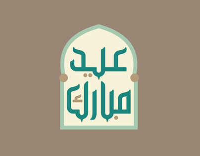 Eid Greeting Cards Free Package #2