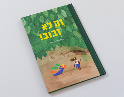 Ze Lo Zvuv! / That's not a fly! (childrens' book)