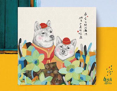 春暖花開福滿門,狗年好運旺旺來
