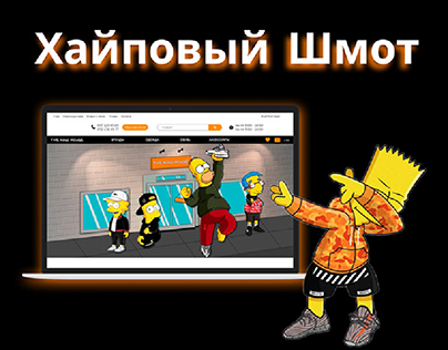 TheKingHouse - Online youth clothing store